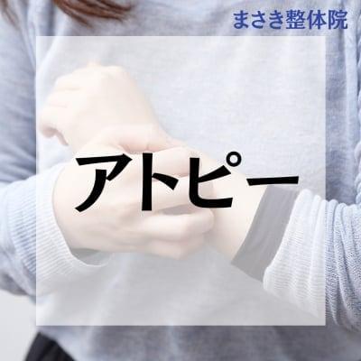 アトピー整体WEBチケット★愛知県豊田市の整体院【まさき整体院】
