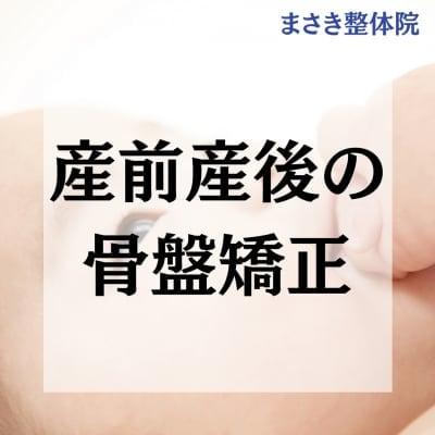 産前産後の骨盤矯正整体WEBチケット★愛知県豊田市の整体院【まさき整体院】