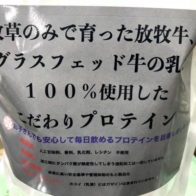 [店頭払い専用] 牧草のみで育った放牧牛、 グラスフェッド牛の乳を 100%使用した こだわりプロテイン ココア味 1kg