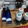 和の雫で使える1,000円分チケット
