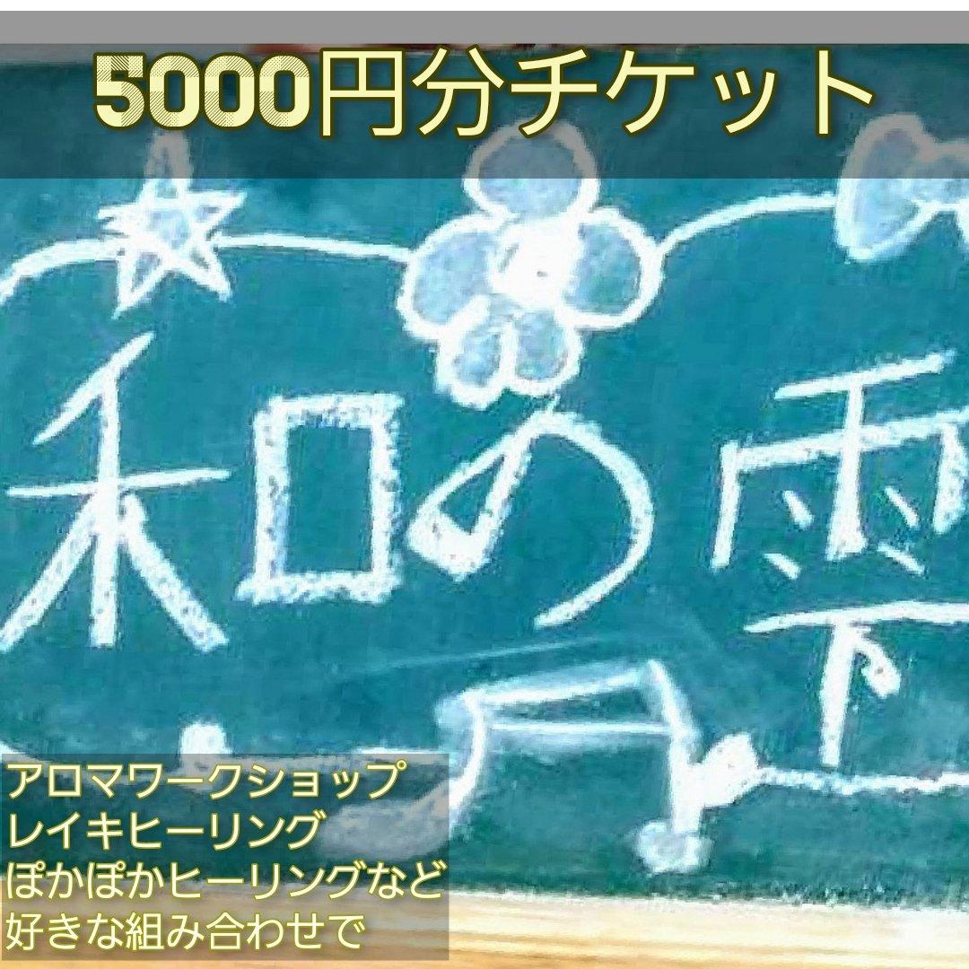 和の雫で使える5000円分チケットのイメージその1