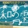 和の雫で使える5000円分チケット