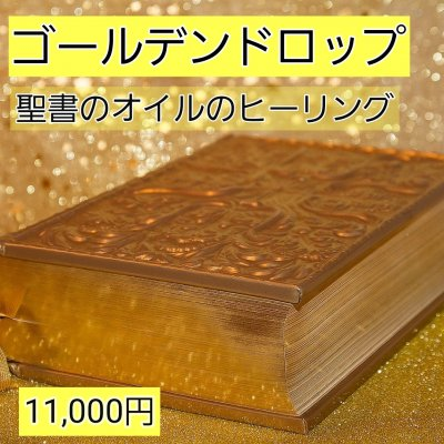 ゴールデンドロップ【聖書のオイルのアロマヒーリング】