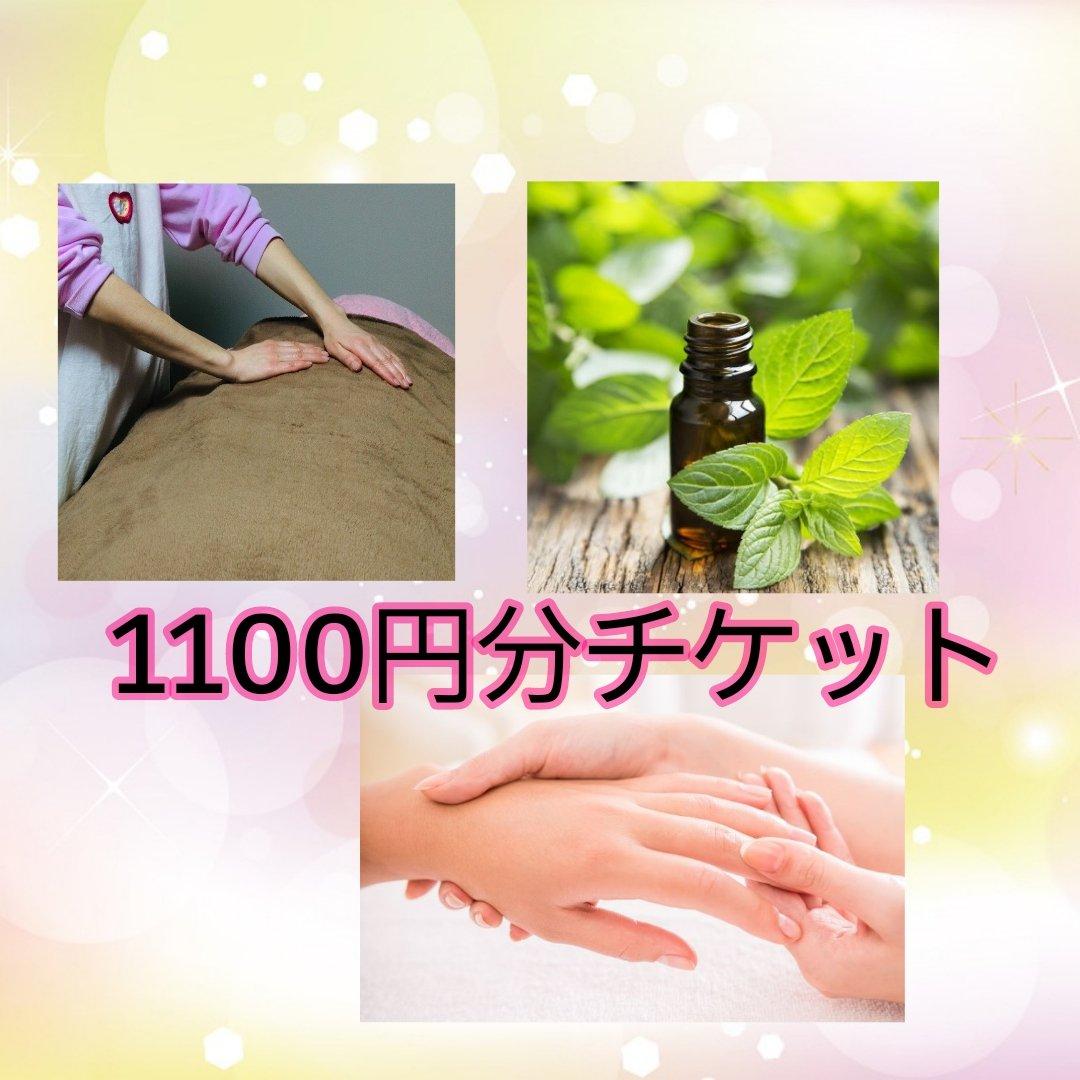 和の雫で使える1,000円分チケットのイメージその1