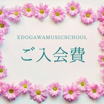 エドガワ音楽教室ピアノご入会費