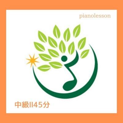ピアノ中級Ⅱ45分