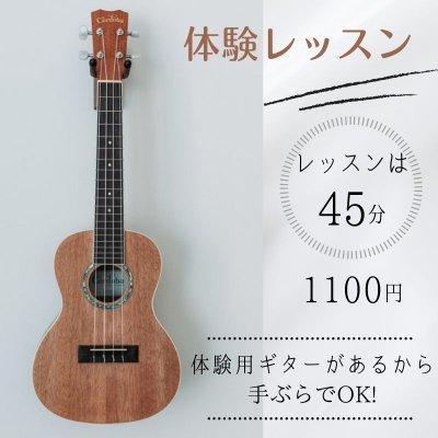 クラシックギター体験レッスン