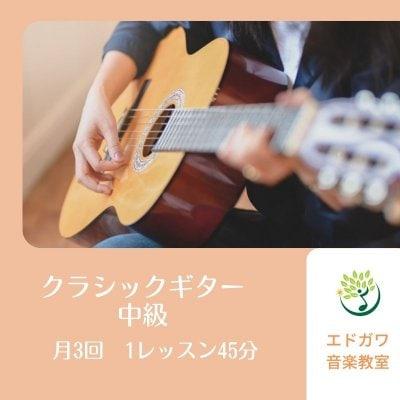 クラシックギター中級