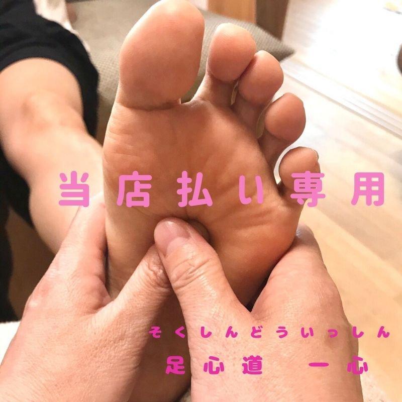 【現金払い専用】足揉み施術(足もみ+足湯)90分《 京都・二条 足心道 一心 》のイメージその1