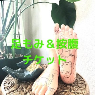 【当店払い専用】《 京都・二条 足心道 一心 》足揉み&按腹(足湯+足もみ+按腹)