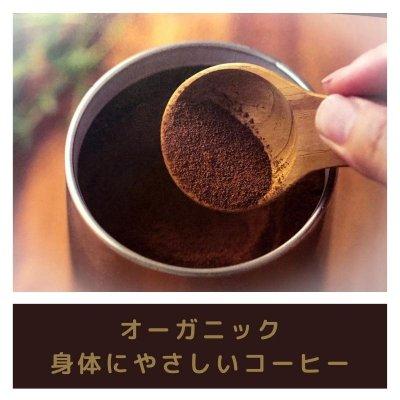 身体にやさしいコーヒー