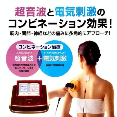 プロアスリートも使っている高電圧治療「ハイボルテージ」