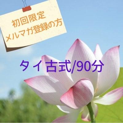 初回限定メルマガ登録の方 タイ古式/90分(女性限定)