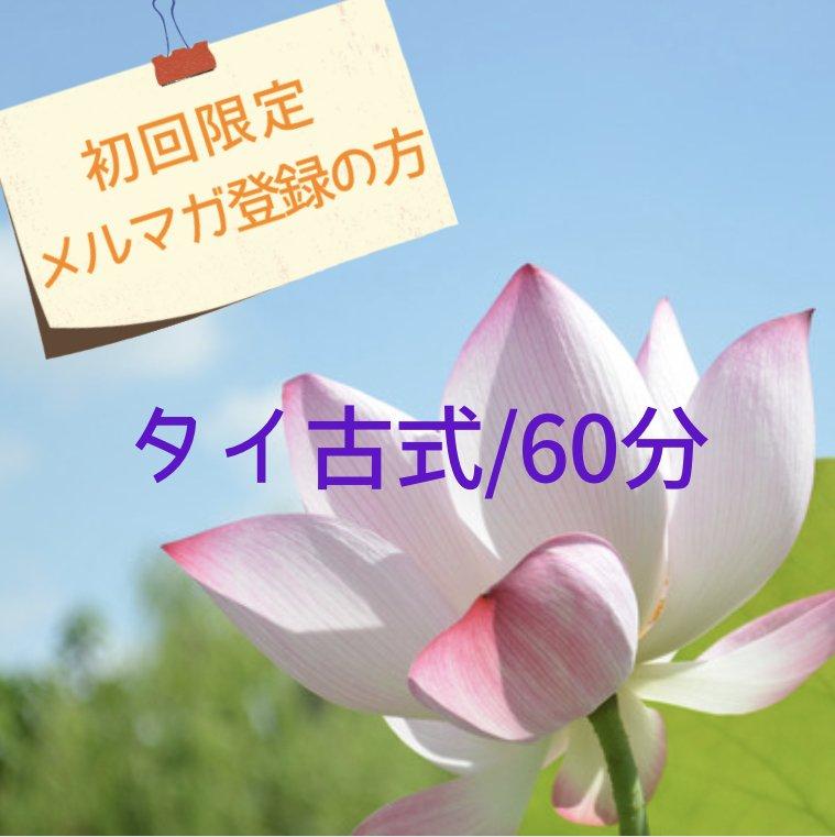 初回限定メルマガ登録の方 タイ古式/60分(女性限定)のイメージその1