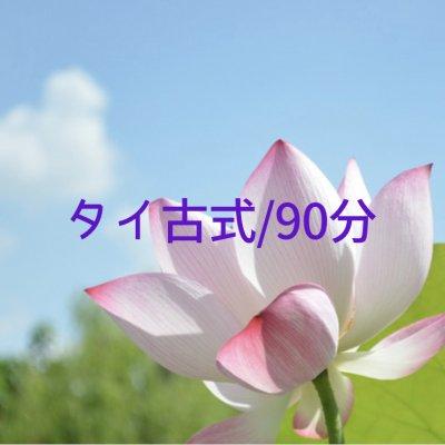 タイ古式/90分(女性限定)
