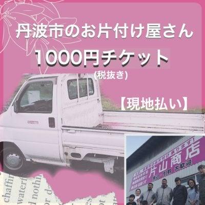 丹波市お片付け屋さん・1000円チケット・【現地払い】