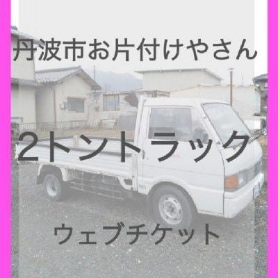 丹波市お片付け屋さん・2トントラックチケット・300cm×120cm×100cm・【現地払い】