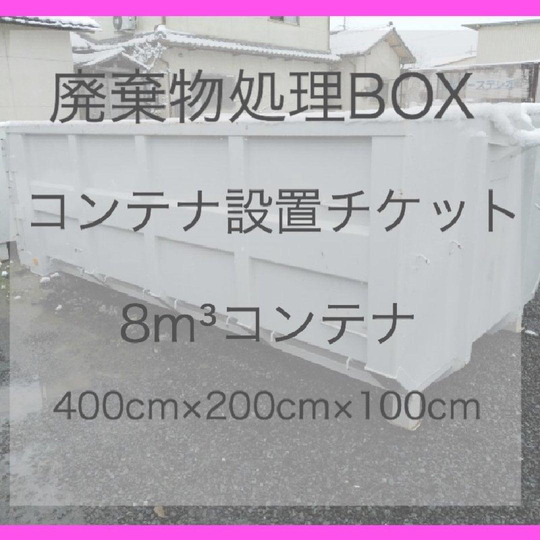 丹波市お片付け屋さんコンテナチケット・8リューベ/400cm×200cm×100cmのイメージその1