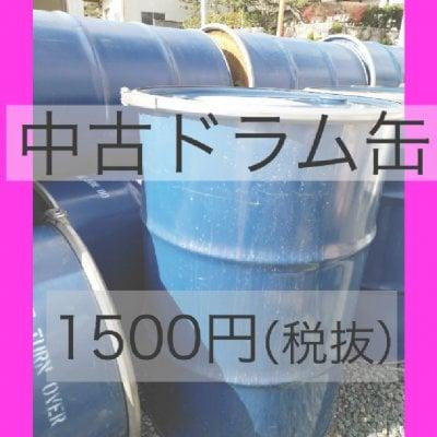 中古ドラム缶・1500円(税抜)