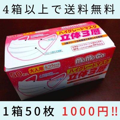 【4箱以上ご注文専用】不織布マスク3層構造 大人用 1箱50枚1000円税込 4箱以上で送料無料!