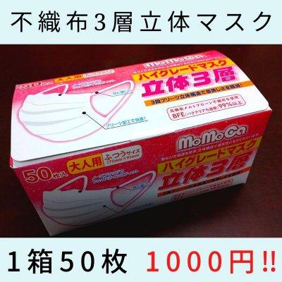 不織布マスク3層構造 大人用 1箱50枚1000円税込 1箱〜3箱までご注文専用
