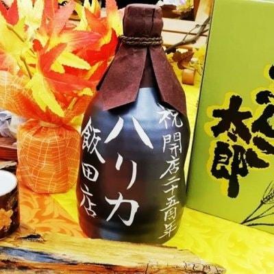 名入れギフト/オリジナル焼酎/本格大分麦焼酎/ぶんご太郎/焼酎ボトルをオリジナル名入れで焼成!