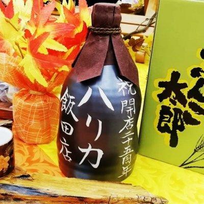 名入れギフト/オリジナル焼酎/本格大分麦焼酎/焼酎ボトルをオリジナル名入れで焼成!「ぶんご太郎 720mlボトル」