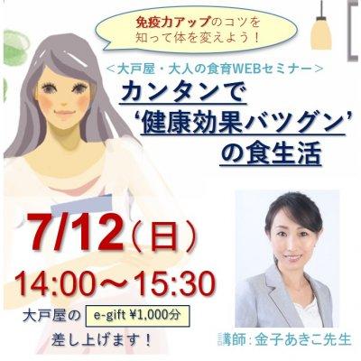 7/12(日)14時開始WEBセミナー「カンタンで健康効果バツグンの食生活」〜免疫力アップのコツを知って体を変えよう!〜 講師:金子あきこ先生