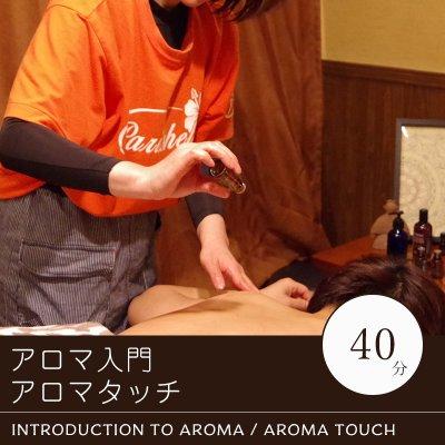 アロマ入門アロマタッチ(40分)