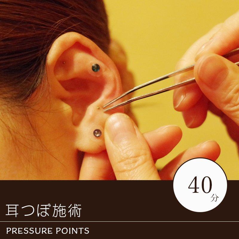 耳つぼ施術(40分)のイメージその1