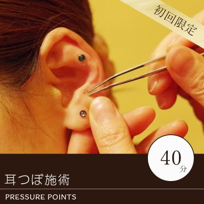 【クーポンご利用専用】耳つぼ施術(40分)
