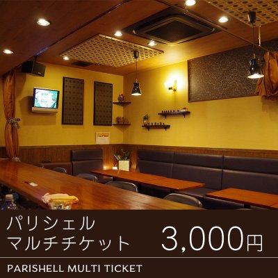 パリシェルマルチチケット3,000円分
