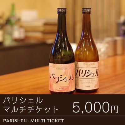 パリシェルマルチチケット5,000円分