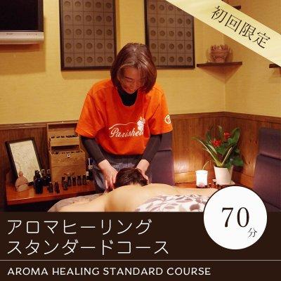 【クーポンご利用専用】アロマヒーリングスタンダードコース(70分)