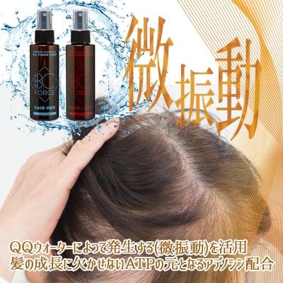 育毛剤120ml B.C.FORCE PURE HAIR LADY (ビーシーフォースピュアヘア レディー) 全国1,000店舗以上の美容室が推奨ホルモン剤不使用