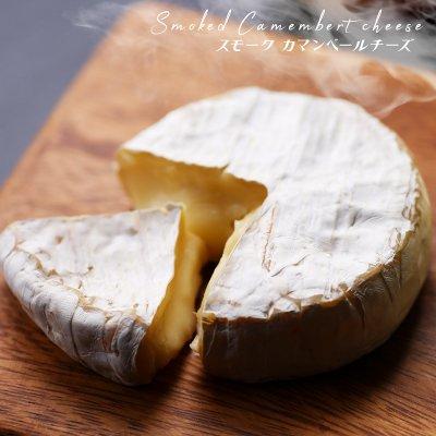 燻製カマンベールチーズ【冷蔵配送】
