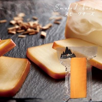 スモークチーズ ブロック(ハーフサイズ)200g【冷蔵配送】