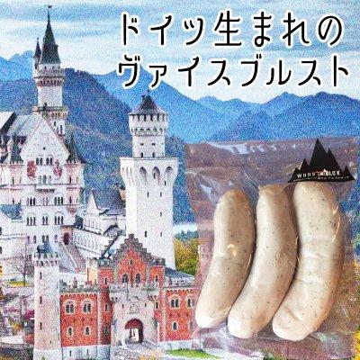ヴァイスブルストソーセージ(ブルストソーセージ)  ×3本入り【冷凍発送】