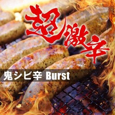 鬼シビ辛(ブルストソーセージ) ×3本入り【冷凍配送】