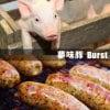 夢味豚〜幻の霜降豚 (ブルストソーセージ) ×3本入り【冷凍発送】