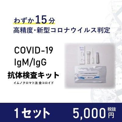 【1セット】COVID-19 IgM/IgG抗体検査キット 高精度・新型コロナウイルス判定