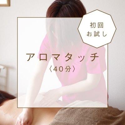 【初回お試し】アロマタッチ(40分)
