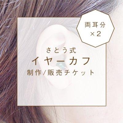 さとう式リンパケアイヤーカフ2セット(両耳分×2)対面販売チケット