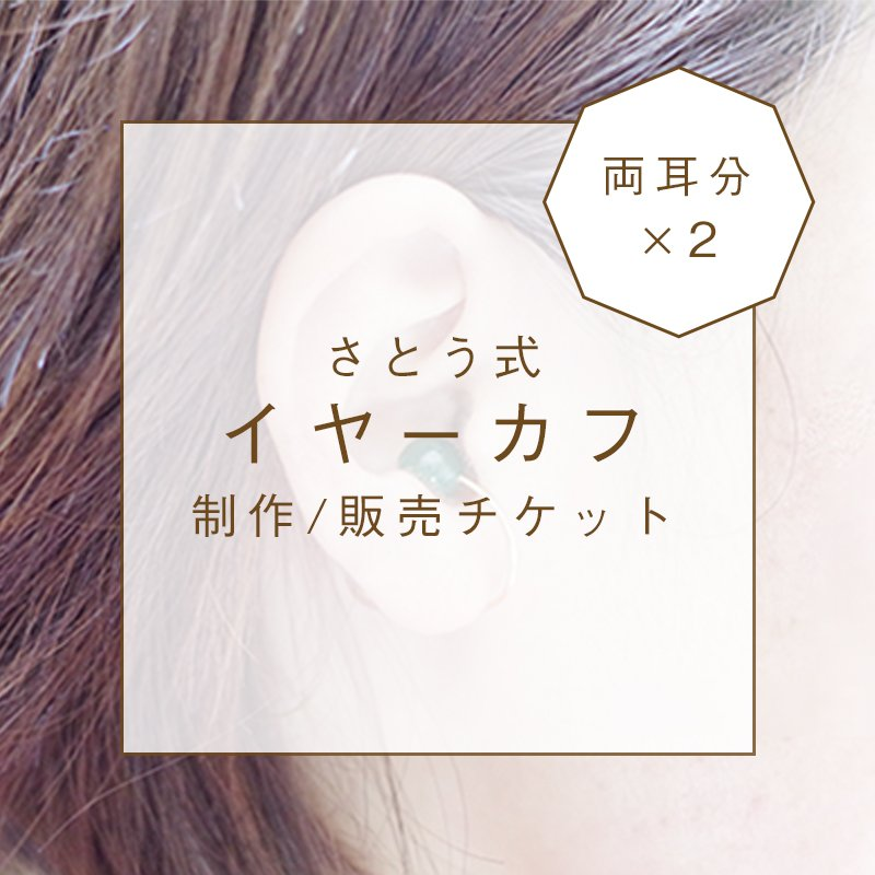 さとう式リンパケアイヤーカフ2セット(両耳分×2)対面販売チケットのイメージその1