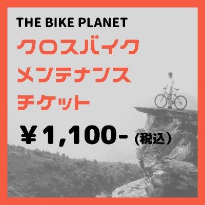 クロスバイクメンテナンスチケット