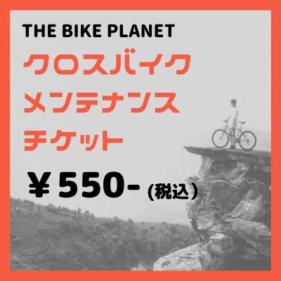 クロスバイクメンテナンスチケット ¥550-(税込)