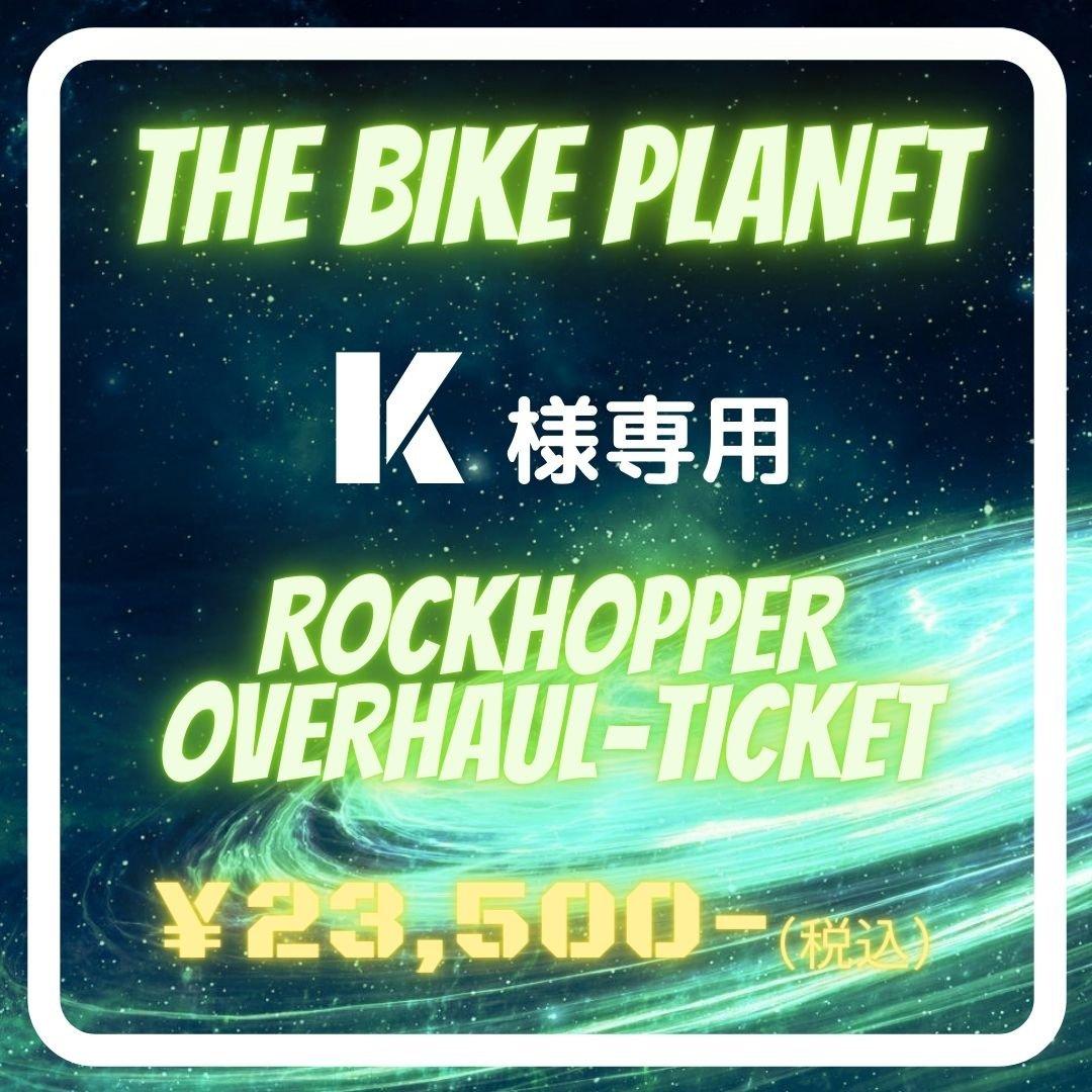 K様専用 |オーバーホールチケット|自転車修理|¥23,500-(税込)のイメージその1