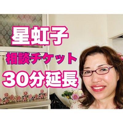 星虹子相談延長チケット(30分)
