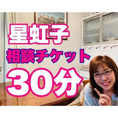 星虹子相談チケット(30分)