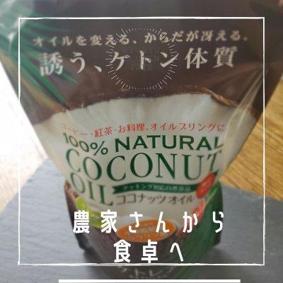 初めての方限定!今だけ送料無料 香りなしココナツオイル ケトレア100%NATURAL